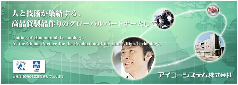 Uniting of Human and Technology.As the Global Partnerfor the Production of the Latest High-Technology.